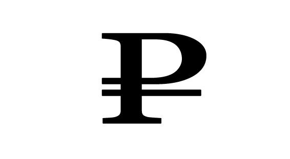 Символ рубля добавят на клавиатуры