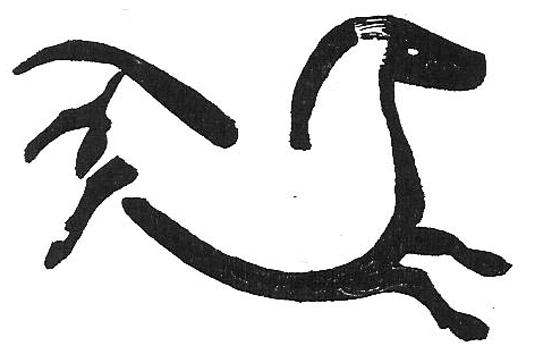Лошадь, Альтамира, копия