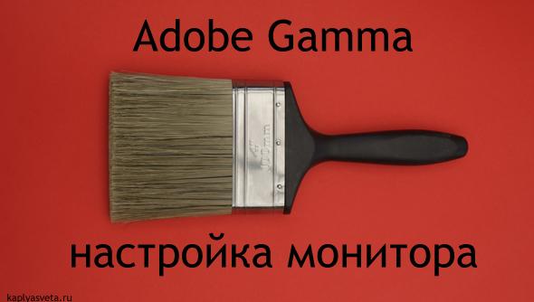 Настройка монитора, Adobe Gamma
