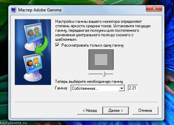 Adobe Gamma, настройка ЖК монитора